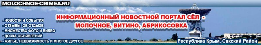 Информационно-новостной портал Молочненского сельского поселения: села - Молочное, Витино, Абрикосовка